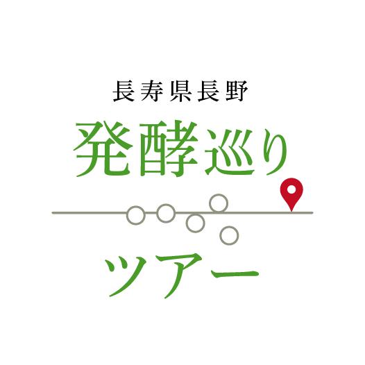長寿県長野