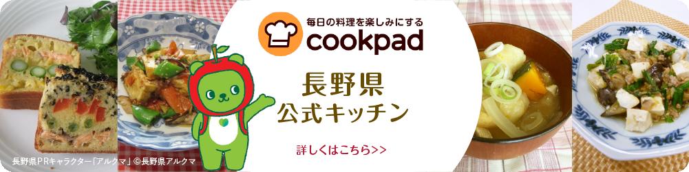 cookpad_img_off